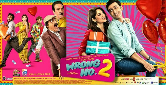 Wrong No.2 Poster Is Out Now