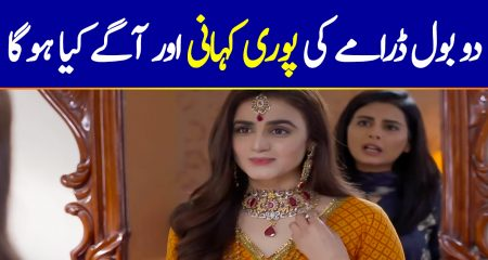 Do Bol Drama Complete Story | ARY digital Drama