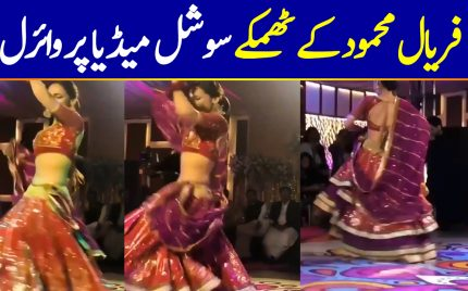 Faryal Mehmood's Difficult Dance Steps At Mehwish Hayat's Brother Wedding