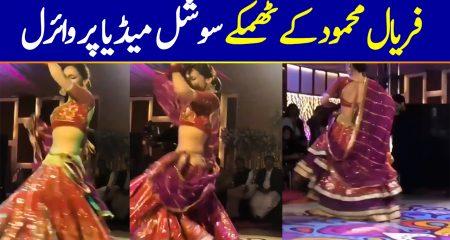 Faryal Mehmood's Difficult Dance Steps At Mehwish Hayat's Brother Wedding