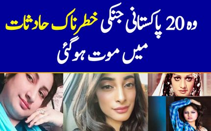 Pakistani Celebrities Who Were Murdered
