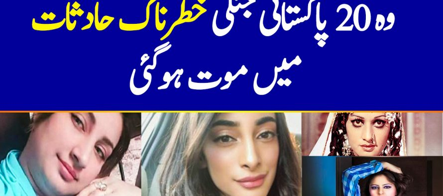 Pakistani Celebrities Who Were Murdered