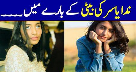 Nida Yasir Daughter Silah Yasir | Here are Some Interesting Facts
