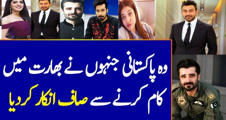 Pakistani Actors Who Rejected Offers From Bollywood