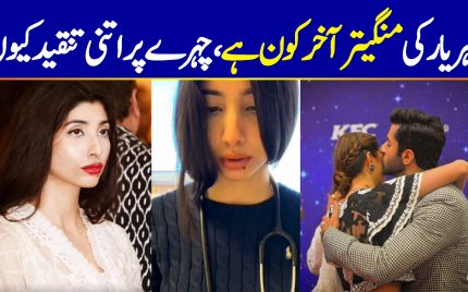 Who is Fiance of Sheheryar Munawar and Why People are Criticizing Her Face