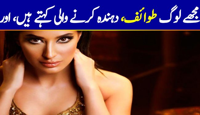Mehwish Hayat's Tamgha-e-Imtiaz – Why Is It So Controversial