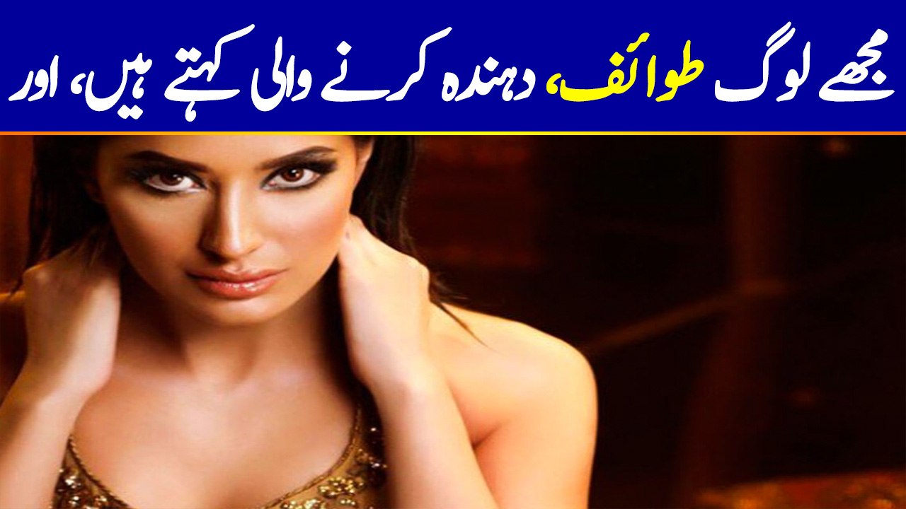 Mehwish Hayat's Tamgha-e-Imtiaz - Why Is It So Controversial