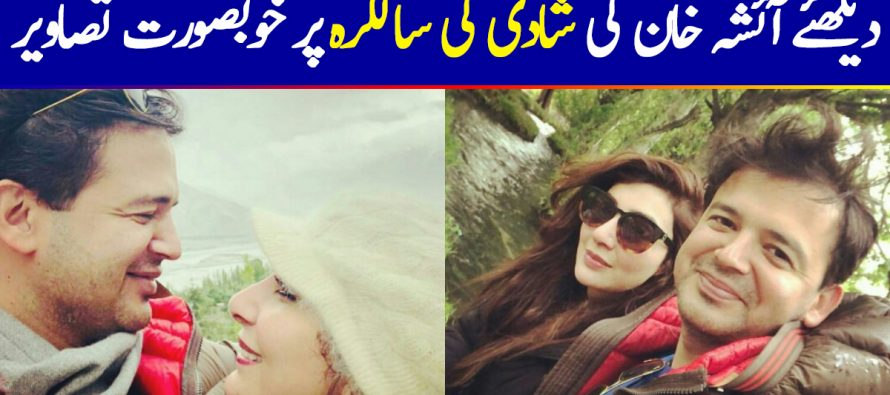 Aisha Khan Celebrates First Wedding Anniversary