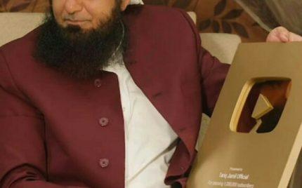 Maulana Tariq Jameel Received Youtube's Golden Play Button