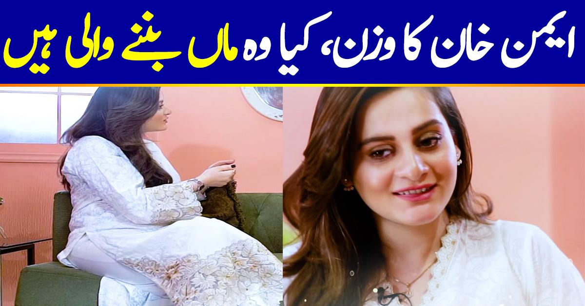 Reason Behind Aiman Khan's Weight Gain