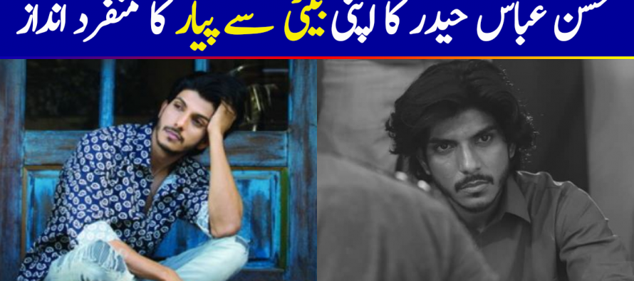 Mohsin Abbas Haider Honours His Daughter
