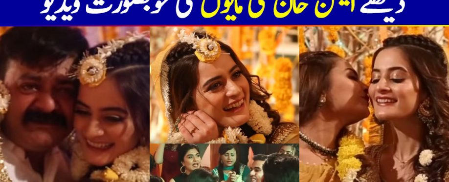 Beautiful & Gorgeous Aiman Khan's Mayon Complete Video