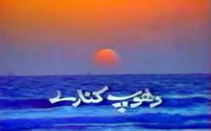 Dhoop Kinarey To Be Aired In KSA