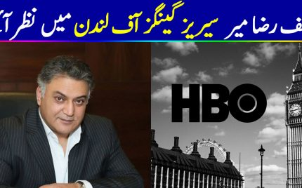 Asif Raza Mir To Be A Part Of An HBO Series