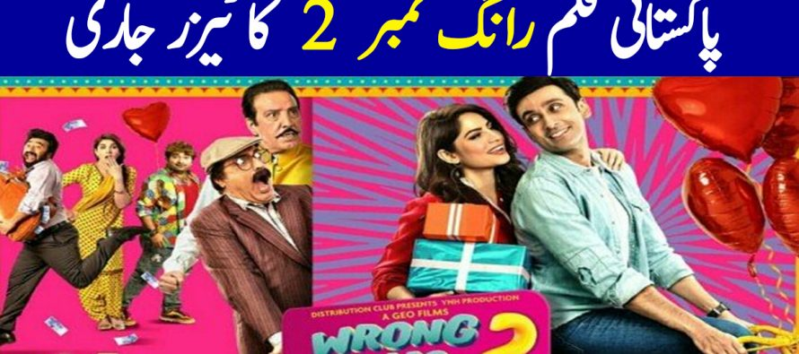 Wrong No. 2 Teaser Is Out