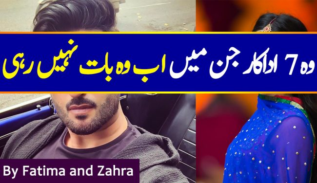Pakistani Actors Who Lost Their Charm