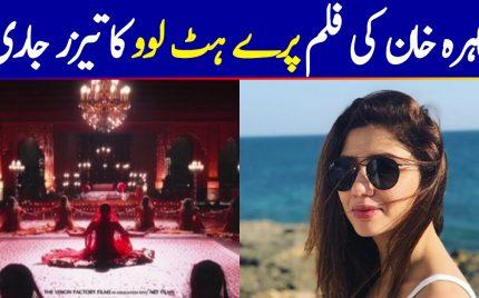 Mahira Khan's First Look From Parey Hut Love