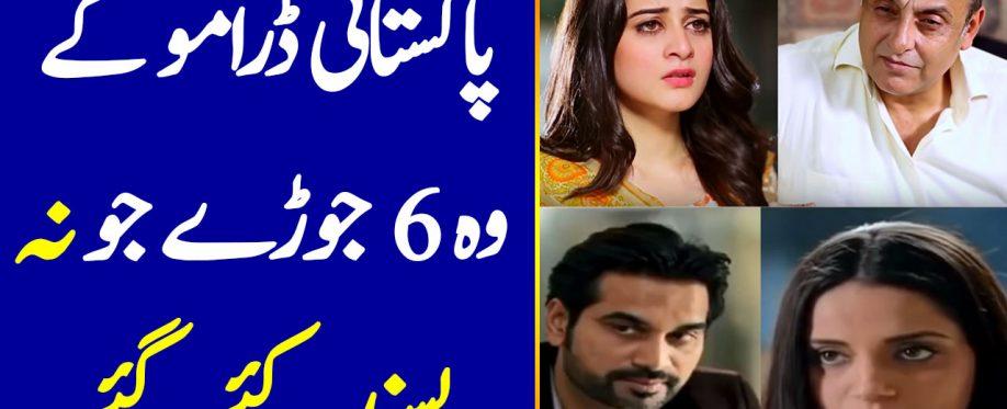 6 Most Disliked Couple of Pakistani Dramas