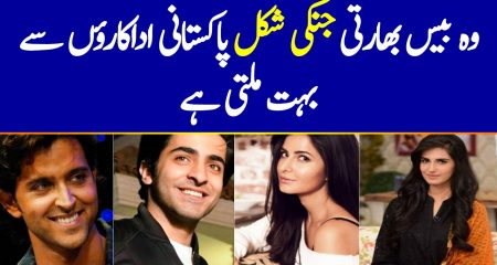 Top 20 Indian Celebrities Who Look Like Pakistani Actors