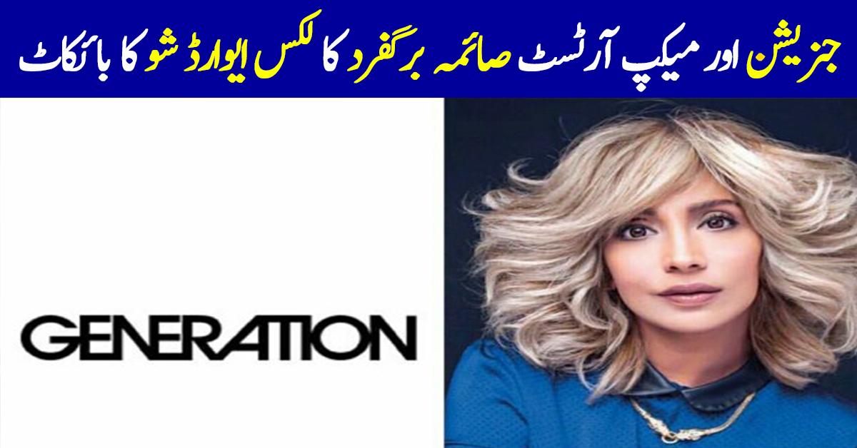 Generation And Saima Bargfrede Boycott LSAs
