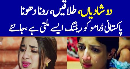 How Pakistani Dramas Get Ratings