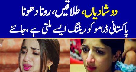 How Pakistani Dramas Get Ratings