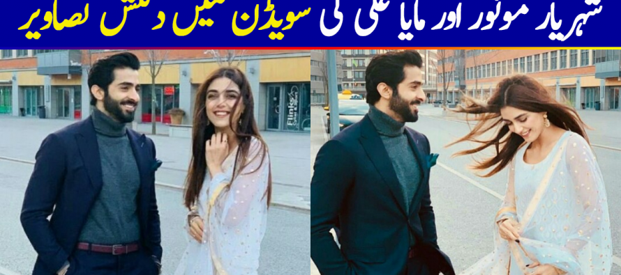 Shehryar Munawar And Maya Ali In Sweden