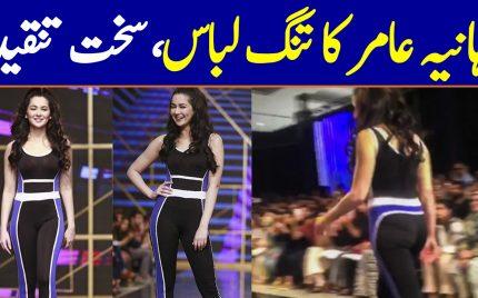 Hania Amir Tight Clothes By Nomi Ansari Got Criticized on Social Media