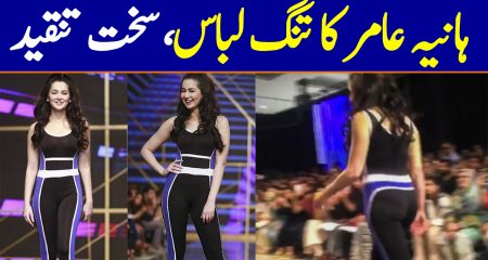 Hania Amir Tight Clothes By Nomi Ansari Got Criticized on Social Media