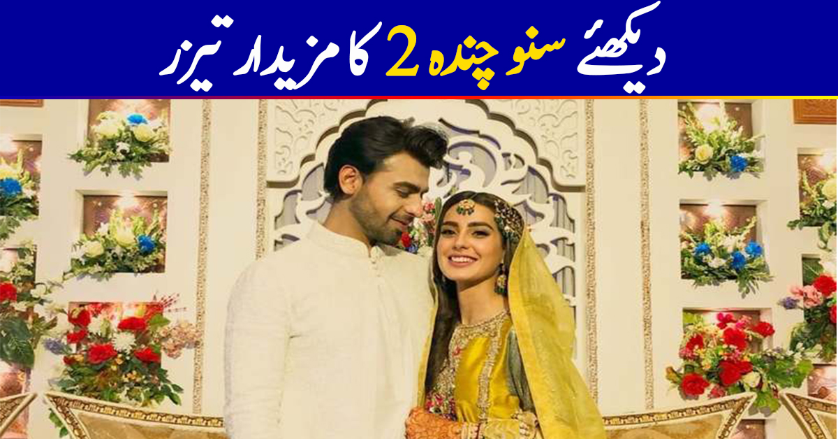 Suno Chanda 2 Teaser Is Filled With Fun