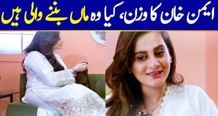 Reason Behind Aiman Khan's Weight Gain