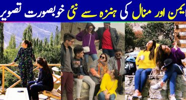 A Day in Hunza with Aiman Khan & Minal Khan with Family