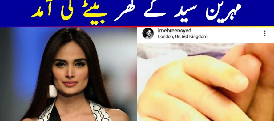 Mehreen Syed Blessed With A Baby Boy