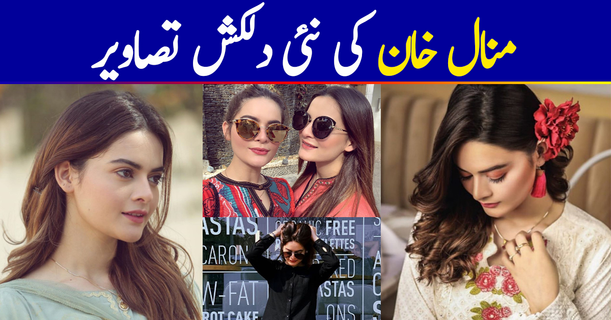 Latest Clicks of Beautiful Minal Khan