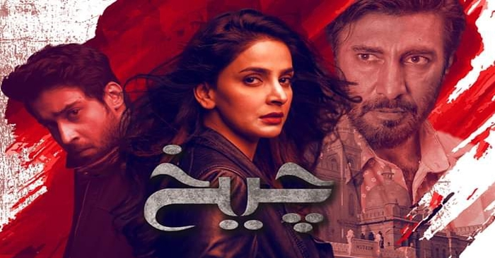 Cheekh Episode 19 Story Review - Male Version of Balaa?
