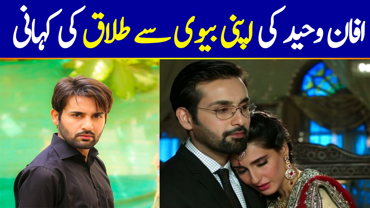 Affan Waheed's Divorce and Depression