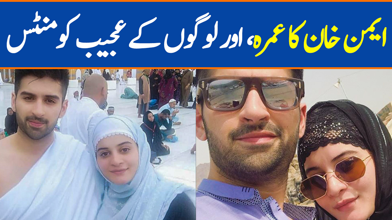 Aiman Khan and Muneeb Butt Get Trolled For Posting Umrah Pictures