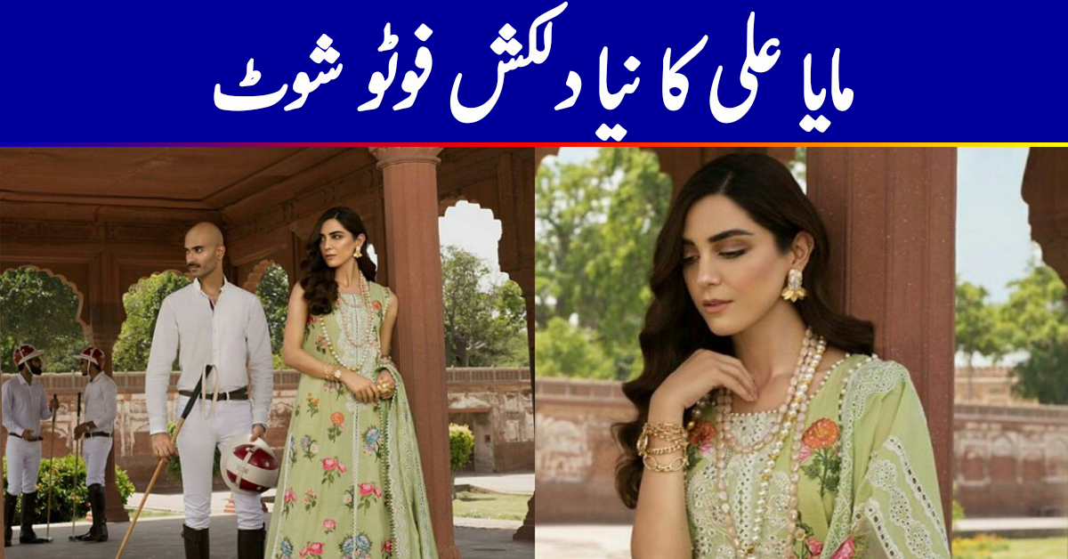 Maya Ali's Latest Photo Shoot-Pictures