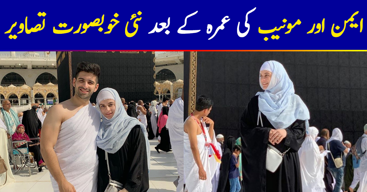 Beautiful Pictures of Aiman and Muneeb After Performing Their First Umrah