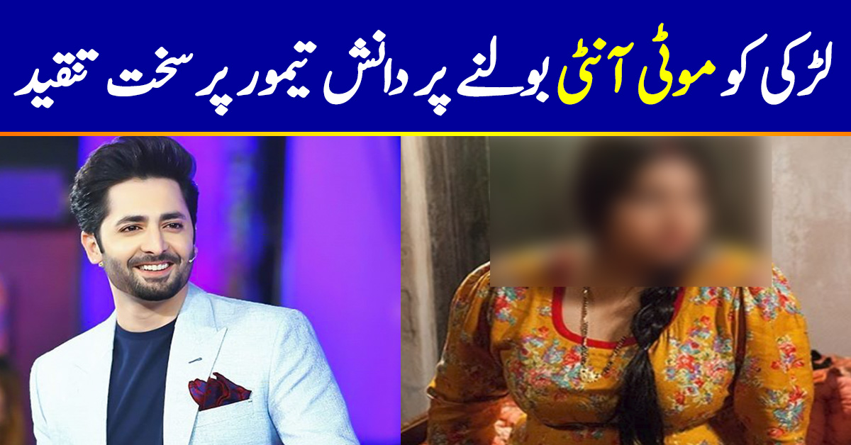 Danish Taimoor Body Shames a Contestant On His Show