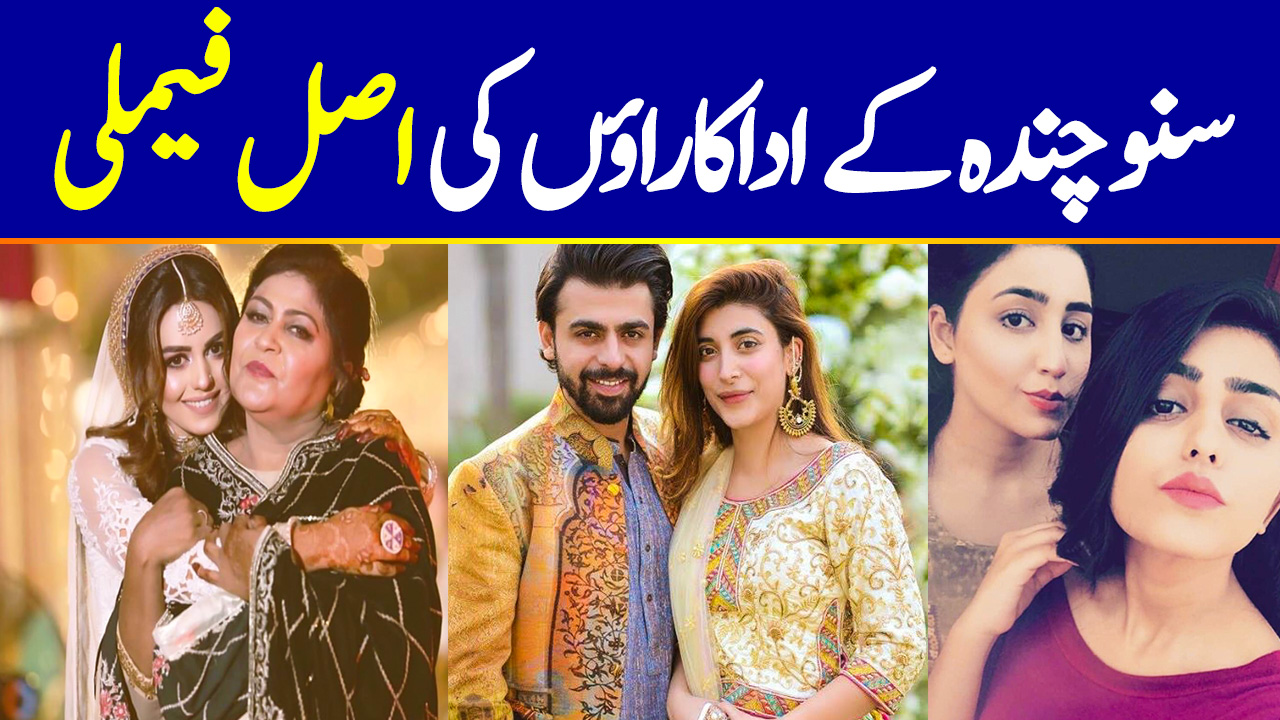 Suno Chanda 2 Real Life Family Pictures