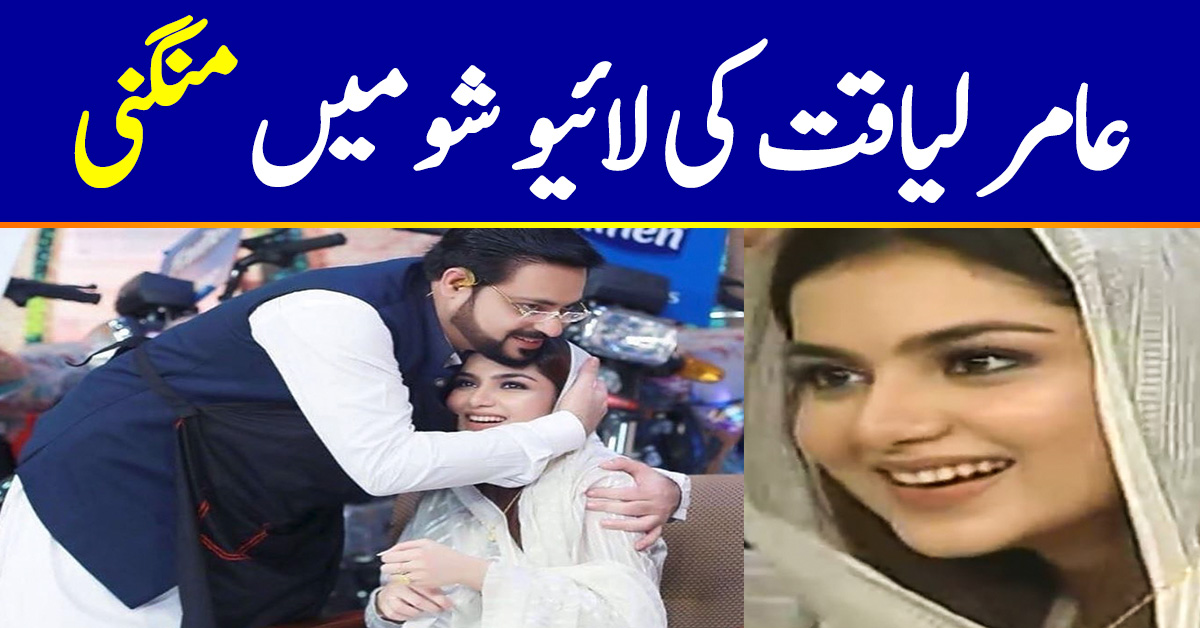 Aamir Liaquat's Public Display Of Affection For His Second Wife