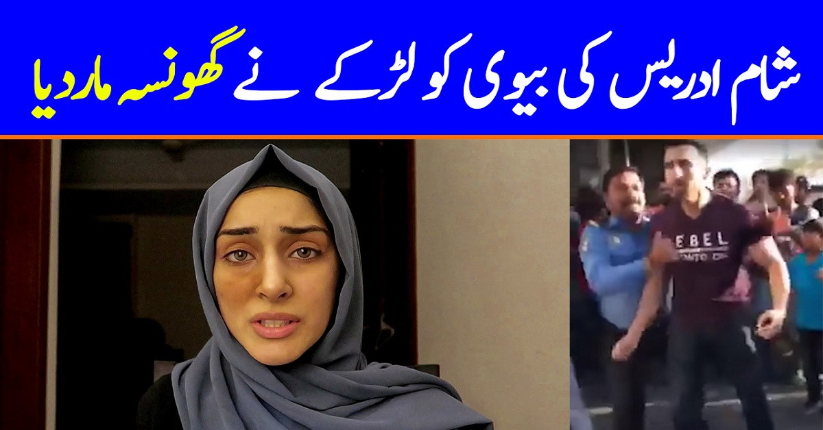 Shaam Idrees Wife Froggy Punched in Public