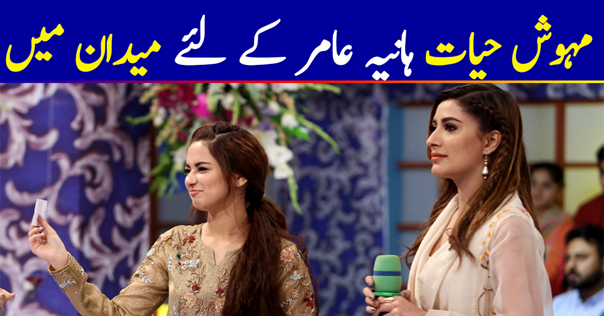 Mehwish Hayat Also Comes To Support Hania Aamir