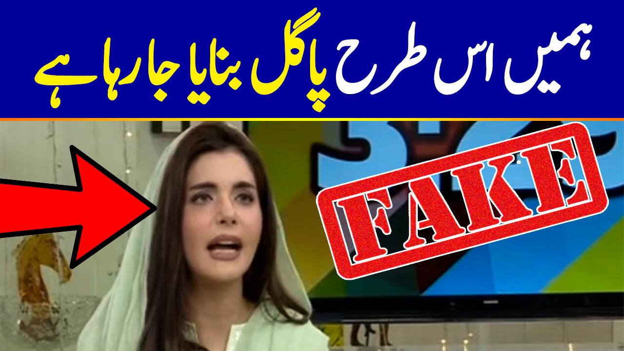 Nida Yasir Caught Cheating Her Viewers