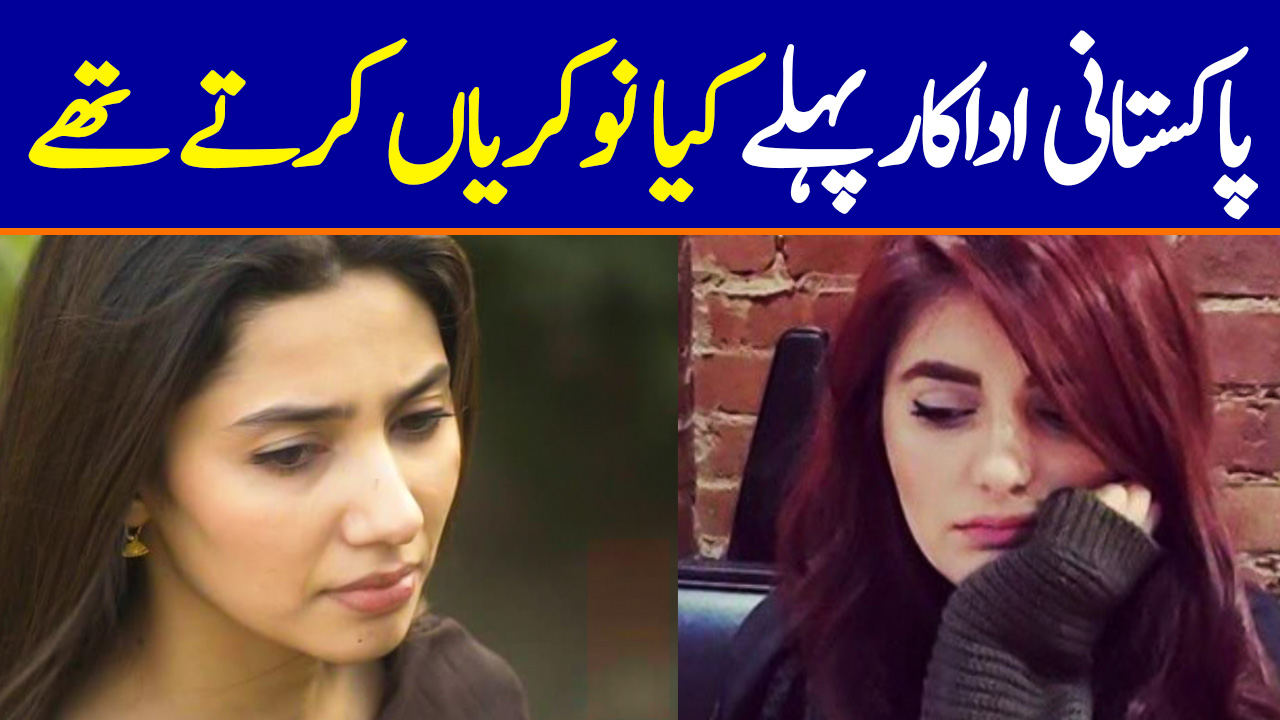 10 Shocking Jobs of Pakistani Actors Before Becoming Famous