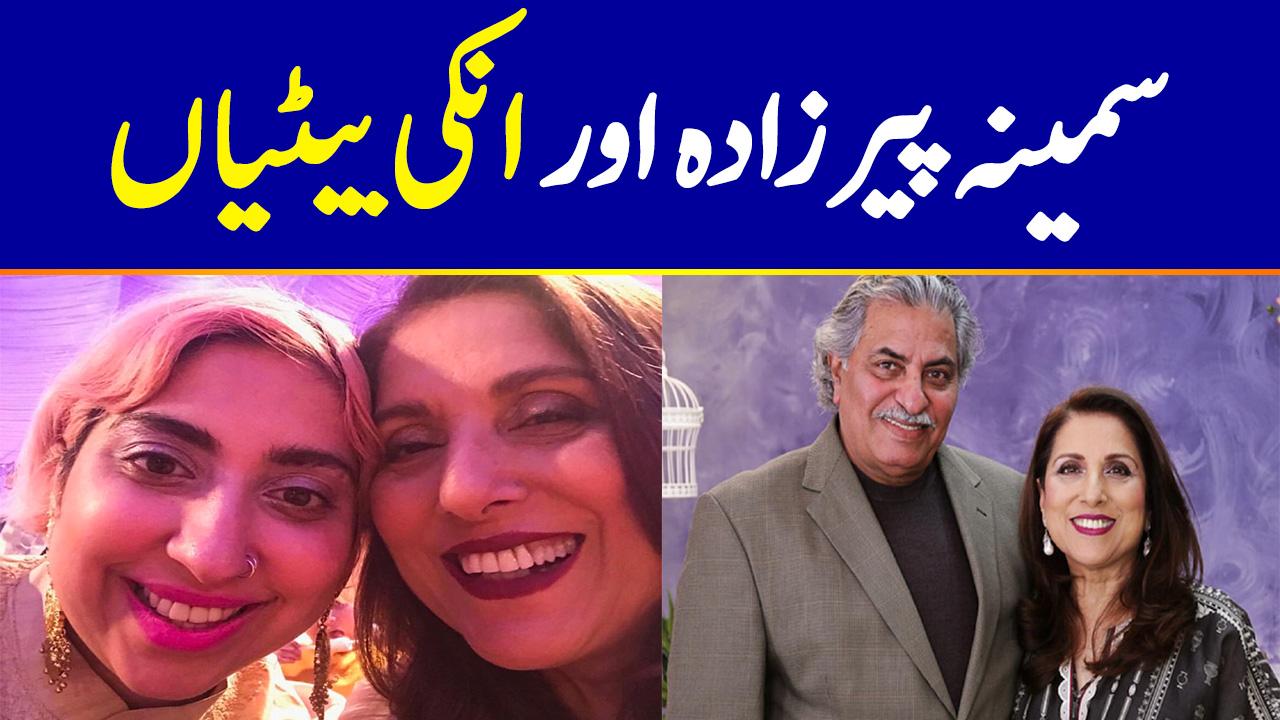 Samina Peerzada Biography | Daughters and Family