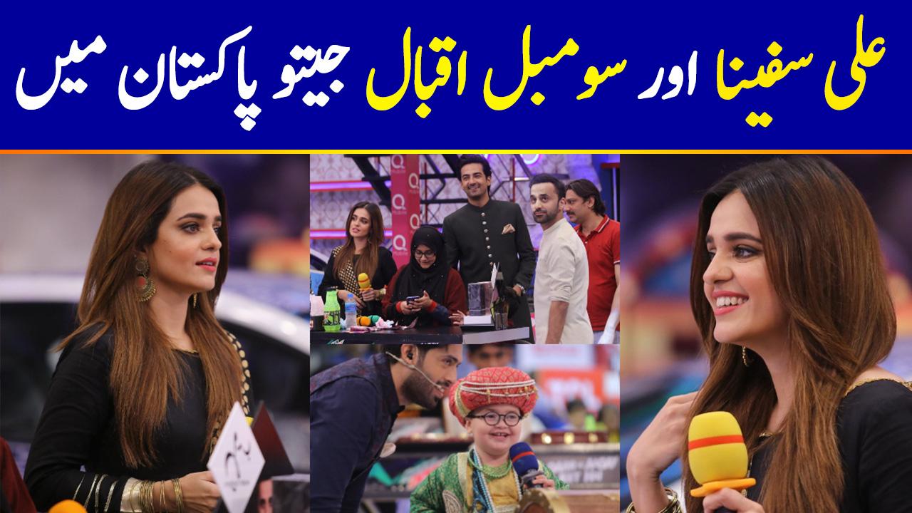 Actors Ali Safina & Sumbul Iqbal in Jeeto Pakistan   Reviewit pk