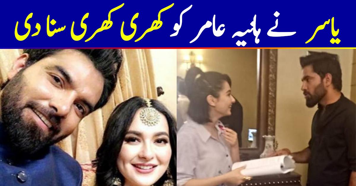 Yasir Hussain Is Definitely Shading Hania Aamir