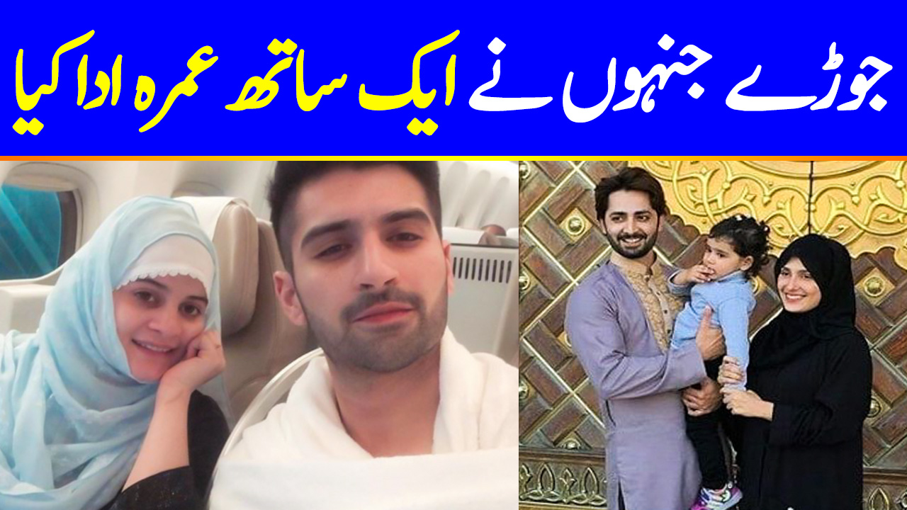 Pakistani Couples Who Performed Umrah Together